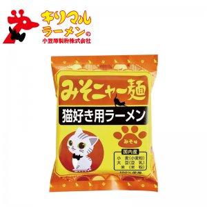みそニャー麺1食詰みそ味 【猫好き用ラーメン】