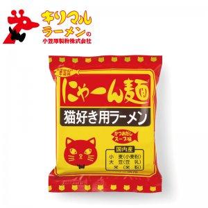 にゃーん麺1食詰かつおだしスープ味【猫好き用ラーメン】