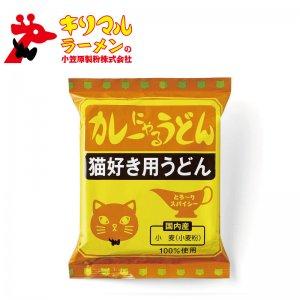 カレーにゃるうどん1食【猫好き用うどん】
