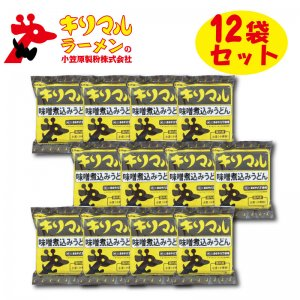 キリマル味噌煮込みうどん1食詰 12袋セット