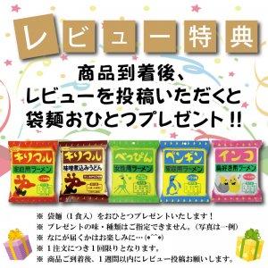 レビュー投稿で袋麺を1個プレゼント!!(何が届くかはお楽しみに♪)