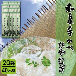 和泉手延べ ひやむぎ200g×20束(ケース販売)