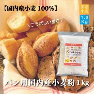 パン用 国内産小麦粉1kg