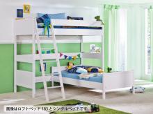 二段ベッド SOPHIA / ハイタイプH183 / 白