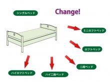FLEXIMO / シングルベッドからの組み替え