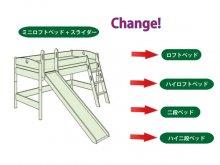 FLEXIMO / 滑り台ミニロフトからの組み替え