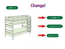 FLEXIMO / 二段ベッドからの組み替え