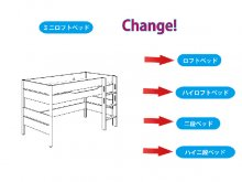 組み替え部品セット / YLVIE / ミニロフトベッドからの組み替え