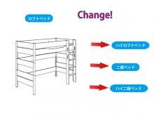組み替え部品セット / YLVIE / ロフトベッドからの組み替え