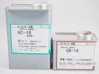 UC-15 ユーレットクリヤー