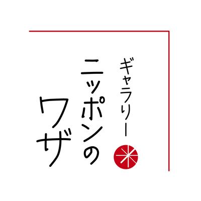 伝統工芸・手作り品のオンラインショップ|ギャラリー ニッポンのワザ