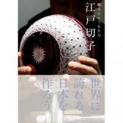 【書籍】職人という生き方_Vol.1/江戸切子