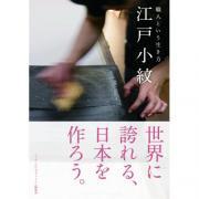 【書籍】職人という生き方_Vol.2/江戸小紋