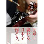 【書籍】職人という生き方_Vol.3/輪島塗