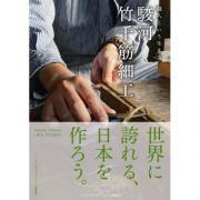 【書籍】職人という生き方_Vol.4/駿河竹千筋細工