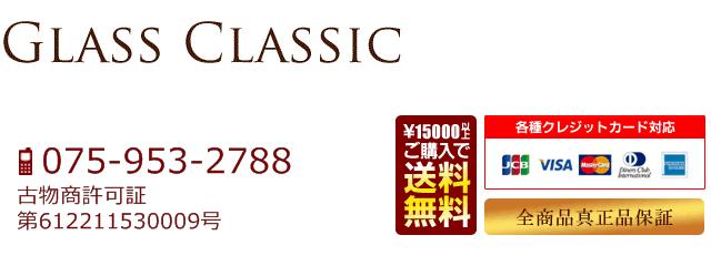 アンティーク ヴィンテージの高級クリスタル 陶磁器|グラスクラシック