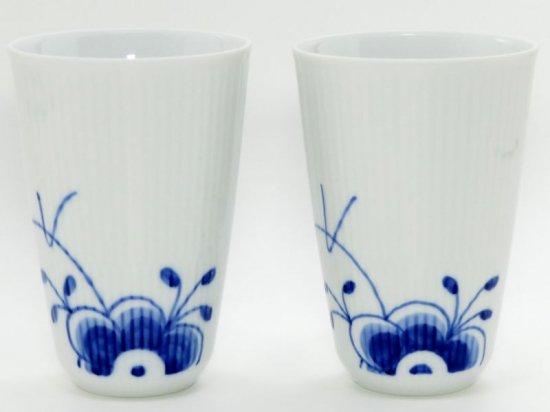 ロイヤルコペンハーゲン カップ■ブルーフルーテッド メガ フリー カップ 2個セット ペア コップ タンブラー 1級 美品