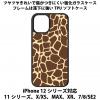 送料無料 iPhone12シリーズ対応 背面強化ガラスケース アニマル キリン