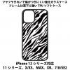 送料無料 iPhone12シリーズ対応 背面強化ガラスケース アニマル ゼブラ
