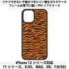 送料無料 iPhone12シリーズ対応 背面強化ガラスケース アニマル トラ