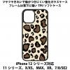 送料無料 iPhone12シリーズ対応 背面強化ガラスケース アニマル ヒョウ