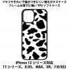 送料無料 iPhone12シリーズ対応 背面強化ガラスケース アニマル 牛