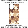 送料無料 iPhone12シリーズ対応 背面強化ガラスケース 迷彩 茶
