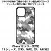 送料無料 iPhone12シリーズ対応 背面強化ガラスケース 迷彩 白