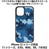 送料無料 iPhone12シリーズ対応 背面強化ガラスケース 迷彩 青