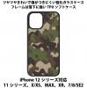 送料無料 iPhone12シリーズ対応 背面強化ガラスケース 迷彩 緑