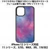 送料無料 iPhone12シリーズ対応 背面強化ガラスケース 宇宙 ピンク青