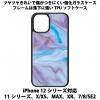 送料無料 iPhone12シリーズ対応 背面強化ガラスケース マーブル ブルー