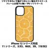 送料無料 iPhone12シリーズ対応 背面強化ガラスケース 果物 オレンジ