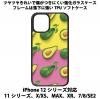 送料無料 iPhone12シリーズ対応 背面強化ガラスケース 果物 アボカド