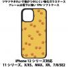 送料無料 iPhone12シリーズ対応 背面強化ガラスケース 猫の足跡 黄色