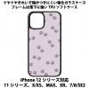 送料無料 iPhone12シリーズ対応 背面強化ガラスケース 猫の足跡 紫色