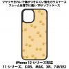 送料無料 iPhone12シリーズ対応 背面強化ガラスケース 猫の足跡 ベージュ色