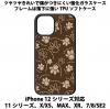 送料無料 iPhone12シリーズ対応 背面強化ガラスケース 猫の肉球4