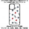送料無料 iPhone12シリーズ対応 背面強化ガラスケース 猫の肉球14