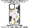 送料無料 iPhone12シリーズ対応 背面強化ガラスケース 猫のすし詰め6