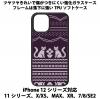 送料無料 iPhone12シリーズ対応 背面強化ガラスケース ネコテキスタイル5