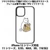 送料無料 iPhone12シリーズ対応 背面強化ガラスケース ネコテイクアウト1