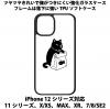 送料無料 iPhone12シリーズ対応 背面強化ガラスケース ネコテイクアウト2
