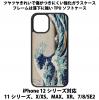 送料無料 iPhone12シリーズ対応 背面強化ガラスケース  和柄1 冨嶽三十六景 神奈川沖浪裏 葛飾北斎
