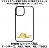 送料無料 iPhone12シリーズ対応 背面強化ガラスケース ぐうたら犬