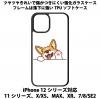 送料無料 iPhone12シリーズ対応 背面強化ガラスケース 犬2