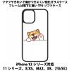 送料無料 iPhone12シリーズ対応 背面強化ガラスケース 犬3