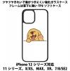 送料無料 iPhone12シリーズ対応 背面強化ガラスケース 犬4