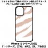 送料無料 iPhone12シリーズ対応 背面強化ガラスケース アニマル柄2