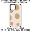 送料無料 iPhone12シリーズ対応 背面強化ガラスケース アニマル柄3